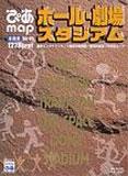 ぴあmapホール・劇場・スタジアム (全国版'04〓'05) (ぴあMOOK)