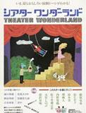 シアターワンダーランド―いま、最もおもしろい演劇シーンがわかる! (ぴあMOOK)