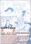 M.O.P.#16『HAPPY MAN異聞~新幕末百景~』