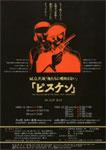 M.O.P.#22『ピスケン』(再演)