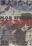 M.O.P.スペシャル『きらら浮世伝』