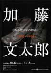 六甲ヒルトップギャラリー「加藤文太郎展」