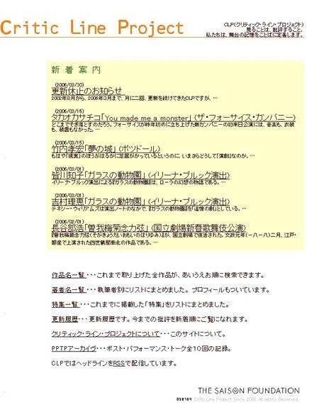 CLPトップページ(Internet Archiveが2011年1月11日保存)