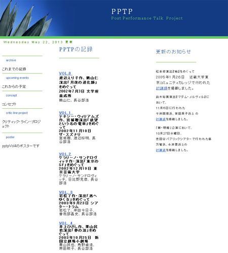 PPTPトップページ(Internet Archiveが2008年6月26日保存)