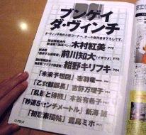 fringe_blog_magazine.JPG