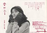 時空劇場『雪がふる』