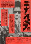 68/71黒色テント『三文オペラ』