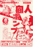 安田里美『人間ポンプ』