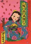劇団夢の遊眠社『贋作・桜の森の満開の下』