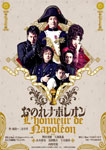 東京芸術劇場+TBS『おのれナポレオン』