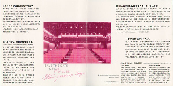 Chant Theatre『アワーグラスと桜の木』(部分)