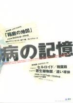 助成金と旅公演のテクニック(松...