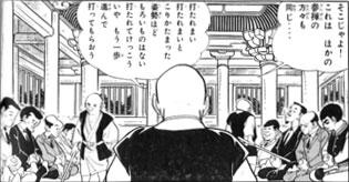 梶原一騎原作、川崎のぼる作画『巨人の星』