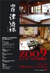 シアターZOO演劇祭「ZOO9」