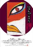 日本演出者協会「2009 演劇CAMP in 中津川」