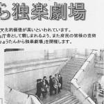 大阪府庁本館活用事業(ひょうたんから独楽劇場)