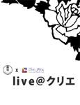 live@クリエ