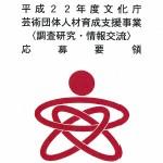 平成22年度文化庁芸術団体人材育成支援事業(調査研究・情報交流)