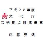 平成22年度文化庁芸術拠点形成事業