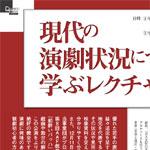 財団法人愛知県文化振興事業団「現代の演劇状況について学ぶレクチャー」