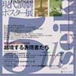 精華小劇場5周年記念事業「越境する表現者たち」