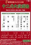 歌舞伎座「十二月大歌舞伎」