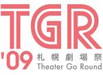 札幌劇場祭 Theater Go Round 2009