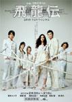 松竹『飛龍伝 2010ラストプリンセス』