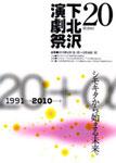 第20回下北沢演劇祭