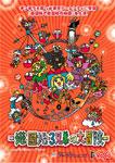 ギンギラ太陽's×東京ドームシティ『遊園地3兄弟の大冒険』