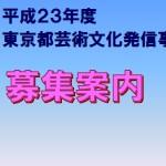 平成23年度東京都芸術文化発信事業助成