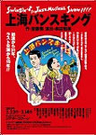 Bunkamura『上海バンスキング』