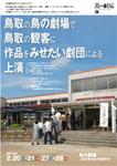 「鳥取の鳥の劇場で鳥取の観客に作品をみせたい劇団による上演」