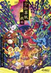 劇団うりんこ『お伽草紙/戯曲』