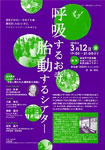 仙台市市民活動サポートセンター/シアター3周年記念シンポジウム「呼吸するお寺、胎動するシアター~異質が出会い・交流する場・應典院(大阪)に学ぶ、サポセンシアターの未来とは」
