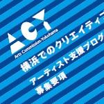 アーツコミッション・ヨコハマ平成22年度アーティスト支援プログラム助成