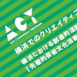 アーツコミッション・ヨコハマ平成22年度横浜における創造活動助成「先駆的芸術文化活動部門」