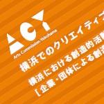 アーツコミッション・ヨコハマ平成22年度横浜における創造活動助成「企業・団体による創造的事業部門」