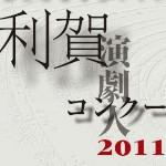 利賀演劇人コンクール2011