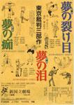 新国立劇場「東京裁判三部作」