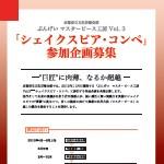 京都府立文化芸術会館/ぶんげいマスターピース工房Vol.3「シェイクスピア・コンペ」