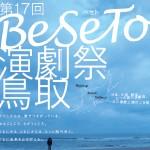 第17回BeSeTo演劇祭鳥取