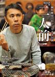 岡村隆史 おひとりさま公演『二人前』