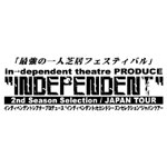 in→dependent theatreグループ「INDEPENDENT:2ndSeasonSelection」
