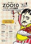 シアターZOO演劇祭「ZOO10」