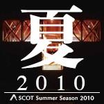 SCOTサマー・シーズン2010