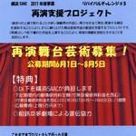 横浜SAAC「再演支援プロジェクト リバイバルチャレンジ#5」