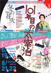 F's Company&ゼロソー合同公演「101年目の太宰治」