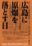 アール・ユー・ピー『広島に原爆を落とす日』