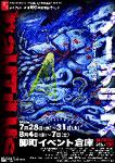 """TheatreGroup""""OCT/PASS""""『ノーチラス~我らが深き水底の蒼穹~』"""
